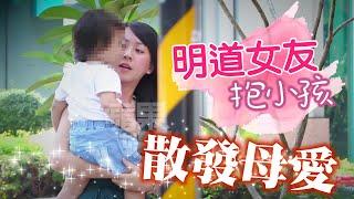 明道街頭上演天倫樂 女友帶娃哄又抱 | 台灣蘋果日報