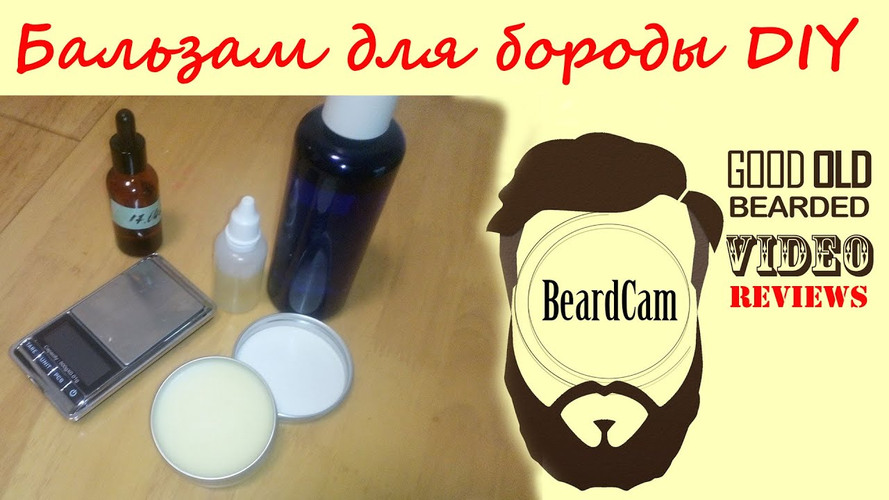 Бальзам для бороды Самовар DIY Beard Balm Recipe