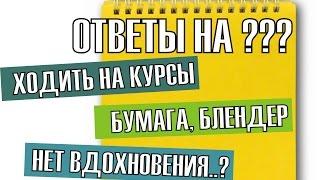 СТАС ОТВЕЧАЕТ /  Художка, Научиться Скетчингу, Блендер, Бумага, Вдохновение, Способности