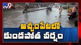 Heavy rain lashes Nagarkurnooland#39;s Achampet