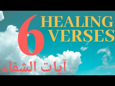 6 Healing Verses (Duas) - آيات الشفاء - with English & Urdu translation- Original Recitation by Zaid