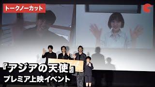 池松壮亮、オダギリジョーら登場!映画『アジアの天使』プレミア上映イベント【トークノーカット】