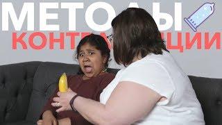 Родители Рассказывают Детям О Методах Контрацепции