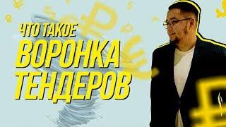 Тендеры в Казахстане: инструкция для начинающих