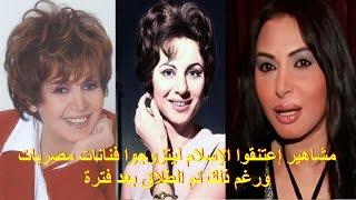 مشاهير إعتنقوا الإسلام ليتزوجوا فنانات مصريات ورغم ذلك تم الطلاق بعد فترة
