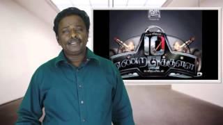 10 enrathukulla movie review pathu enrathukulla vikram samantha vijay milton tamil talkies