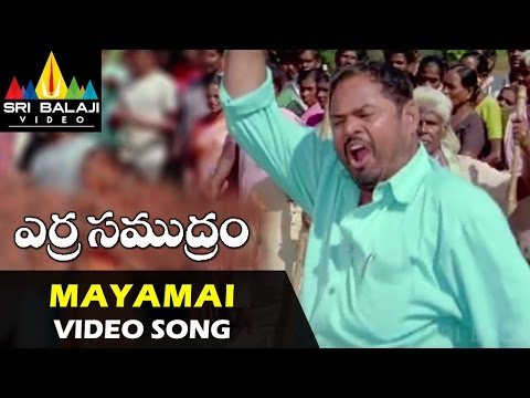 Erra Samudram Songs | Mayamai Poothundhi Video Song | Narayana Murthy | Sri Balaji Video