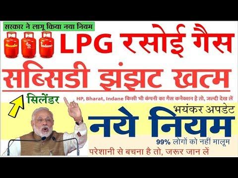 LPG Customer - hp gas,bharat gas,indane gas कनेक्शन है तो , बड़ी खुशखबरी pm modi latest india news