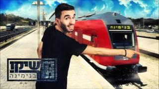מושיקו מור   בנימינה Eden Shalev Official Remix