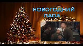 Отличный фильм для настроения!!НОВОГОДНИЙ ПАПА(мелодрама)
