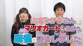 「山本ひかるの麻雀教室」毎週麻雀動画を配信中!! ・チャンネルURL http...
