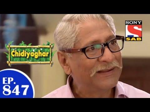 Chidiya Ghar - चिड़िया घर - Episode 847 - 19th February 2015