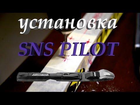 Установка крепления для лыж SNS pilot