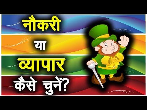 नौकरी या व्यापार ? कैसे चुने ? Business or Job   How to Choose your Career in Hindi   TsMadaan