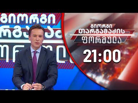 Giorgi Targamadze's formula -October 14, 2020