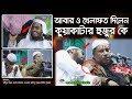 আবার ও খেলাফত দিলেন কুয়াকাটার হুজুর কে | ইলমে তাসাউফ | Hafizur Rahman Siddik Kuakata | R S Media