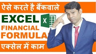Excel financial function to calculate EMI? || Excel Formulas in Hindi