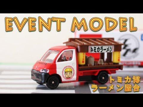 前回のトミカ博で完売人気モデルイベントモデル トミカ博ラーメン屋台 #トミカ #TOMICA #トミカ博