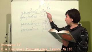 Peremena TV Русский язык, Быстрова, № 183
