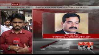 বিএনপির সংসদ সদস্য হারুন অর রশীদের ৫ বছরের সাজা | BNP News Update | Somoy TV