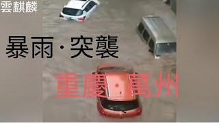 🔴突發7月16日下午重慶萬州特大暴雨突襲,水流湍急成河,山洪滑坡泥石流…房屋被淹水汽車被衝走…