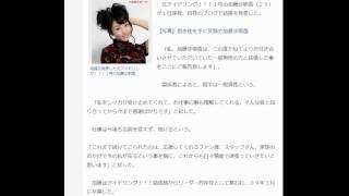 元アイドリング加藤沙耶香が一般男性と結婚発表 元アイドリング!!!1...