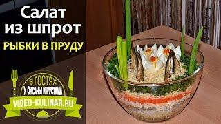 Салат Рыбки в пруду - салат со шпротами