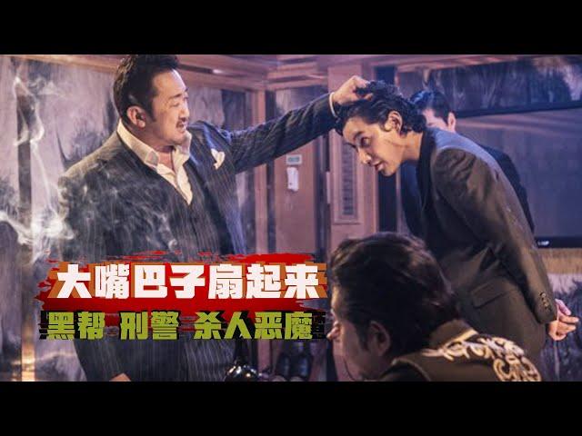 【牛叔】韩国票房冠军来了,黑帮大佬对决连环杀人犯,结局大快人心