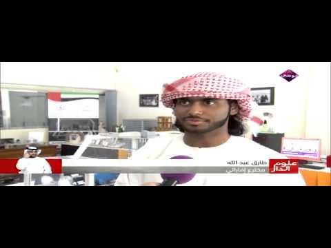 نادي الإمارات العلمي- خلفان النعيمي و طارق عبدالله: اختراع لتغيير الإطارات