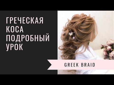Греческая коса подробный урок