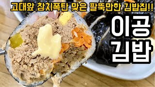 서울3대김밥 - 고대앞 참치폭탄 맞은 이공김밥, 고대맛…