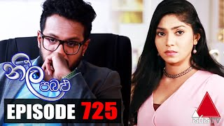 Neela Pabalu - Episode 725 | 13th April 2021 |  @Sirasa TV  Thumbnail