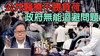 毓民特區:公共醫療不勝負荷 政府無能迴避問題