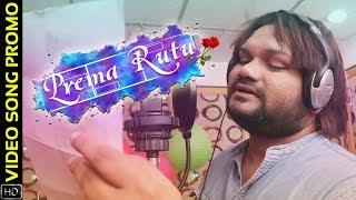 Prema Rutu | Studio Promo | Odia Album | Humane Sagar | Sukamuni Digal | Suraj Haldar
