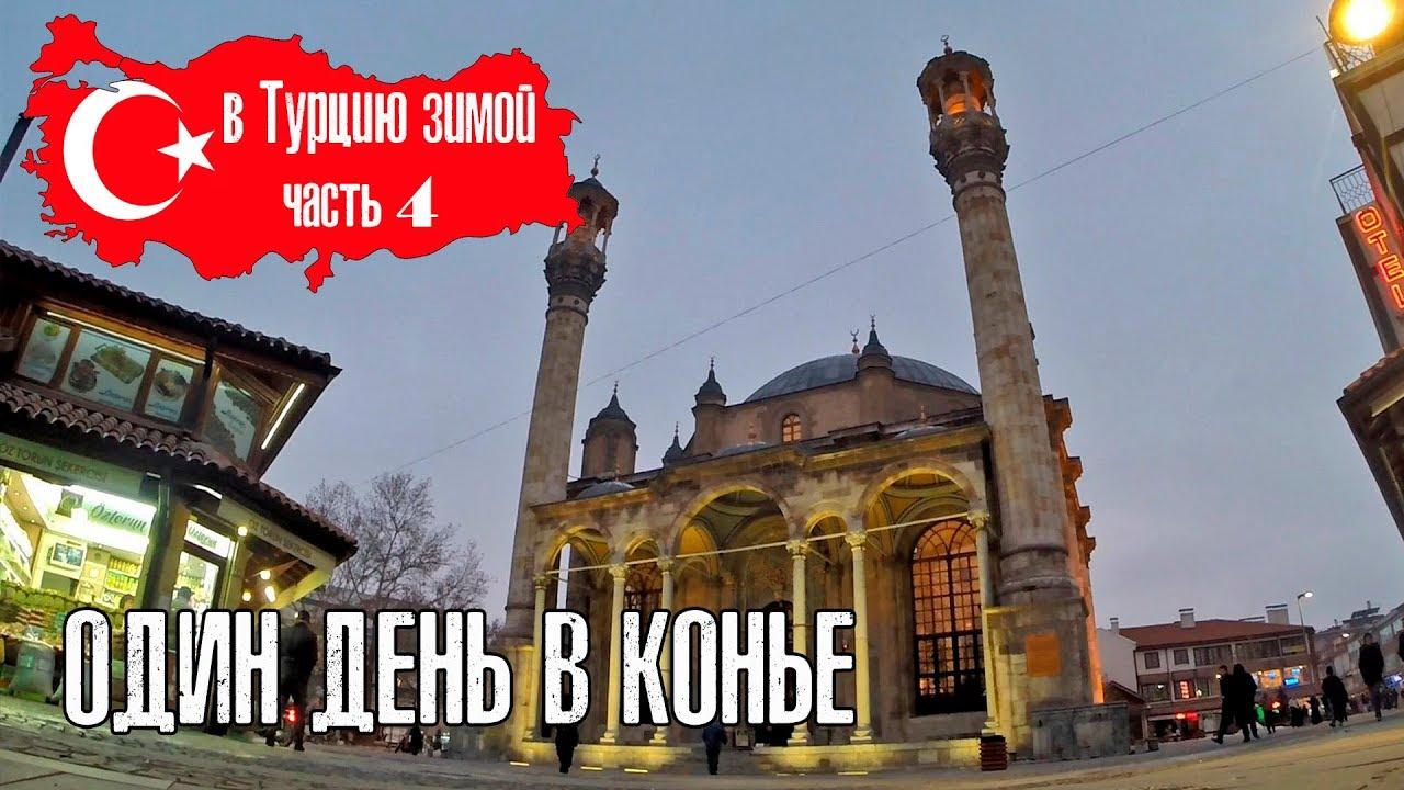 Турция зимой ч.4 Конья, самый религиозный город страны.
