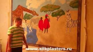 Шелковая штукатурка Silk Plaster - Декор стен / От участника Акции