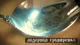 видео Именные ложки на заказ в Москве | Купить именную ложку с гравировкой на первый зуб - фото и цены,  изготовление в  Nota-Gold
