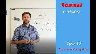 Урок 10. Чешский с чехом: ответы на вопросы