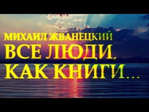 """Сильный стих """"Все люди как книги и мы их читаем"""" Михаил Жванецкий Читает Леонид Юдин"""