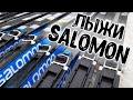 Мнение о лыжах SALOMON