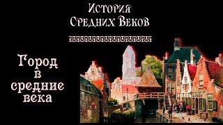 Средневековый город (рус.) История средних веков.