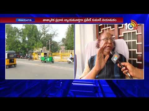 AP High Court Run From Vijayawada CM Camp Office   #AP High Court   10TV