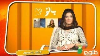 Banu - 01/06/2013 / بانو