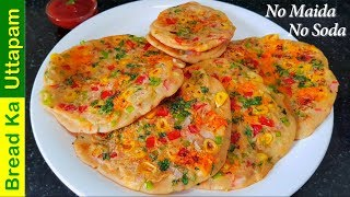 ब्रेड का सबसे टेस्टी और हेल्दी नाश्ता जिसे आप आसानी से रोज़ बनाकर खा सकते है /Bread Uttapam /Nasta