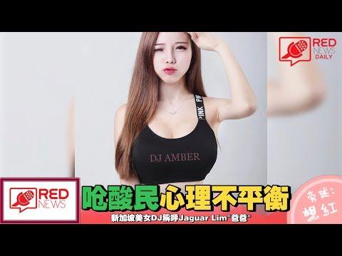 Jaguar Lim與美女DJ開直播嗆酸民: 他們找不到美女陪, 心裏不平衡!【RED News Daily 每日紅聞】2018/09/03