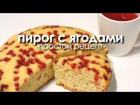 ПИРОГ с КРАСНОЙ СМОРОДИНОЙ, самый простой рецепт от Насти :)