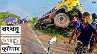রংধনু আর দূর্ঘটনায় !! DHAKA TO SYLHET || ROAD RAINBOW || ROAD ACCIDENT || CHOCOLATE BIKER || TARO