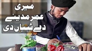 Meri Umar Madine De | New Naat 2017 (Muhammad Shareef Hussain Qadri) by Mazhab.PK