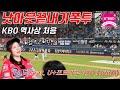 콘대] KBO 최초 낫아웃끝내기 직관하고 옴 (feat.U+프로야구 V50 ThinQ)