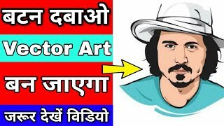 Make Vector Art In One Click | New Trick |